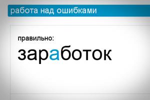 «Работа над ошибками» вместе с Яндекс к началу учебного года