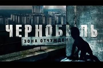 онлайн смотреть сериал чернобыль зона отчуждения