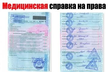 Медицинская справка на водительское удостоверение форма 083у-89 водительская медицинская справка в районной поликлинике