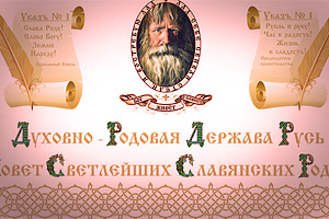 Архангельские скрепы: Сразу 5 статей для Александра Широкого из «Духовно-Родовой Державы Русь»