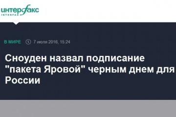 Триллионы на тотальную слежку за россиянами хотят взять из пенсионных денег