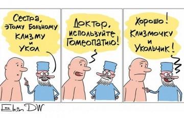 В РАН создан план искоренения гомеопатии в РФ