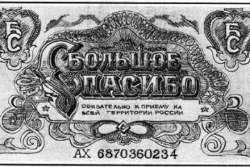 Минфин надеется выманить деньги россиян «из-под подушек»