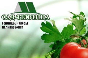 """ООО """"Сад-Теплица"""" - оптимальное решение для заказа садоводческой продукции"""