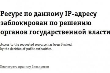 Запрещенные сайты наносят ответный удар: Роскомнадзор подвел под блокировку весь рунет