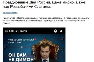 На сайтах правительства СПб и прокуратуры Ярославля появился фильм Навального
