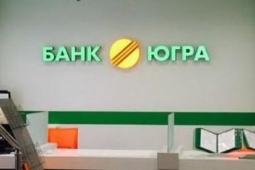 СМИ: Центробанк необоснованно ввел в «Югру» временную администрацию