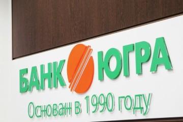 Акционер: капитал «Югры» был разрушен действиями ЦБ