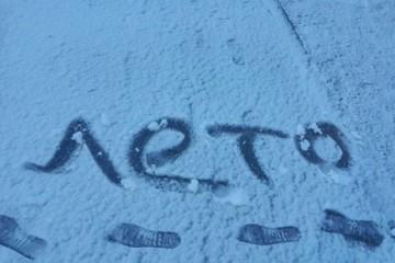 Синоптики обещают россиянам первый снег в конце недели