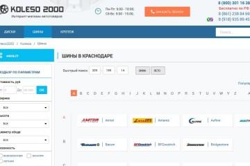 Как правильно купить резину – Краснодар и вся Россия