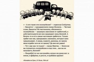В России цитировать «Незнайку» может быть уголовно наказуемо