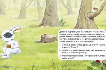 «Зайчик Сева взял чужое!»: что читают в управделами президента?