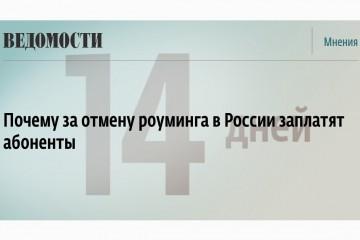 Роуминг в России исчезнет через 3 месяца – полгода