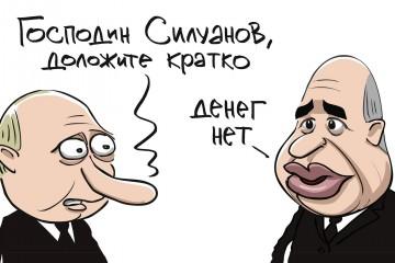 Власти РФ исчерпали отложенное на черный день