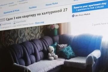 Перед ЧМ по футболу съемное жилье в России подорожало в сотни раз
