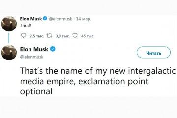 Илон Маск создает межгалактическую медиа-империю