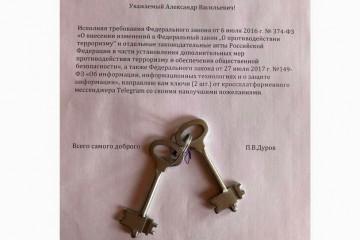 Павел Дуров передал ФСБ ключи от Телеграма