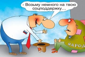 Налоги на россиян увеличивают на 600 млрд рублей в год во имя борьбы с бедностью