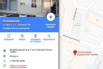 Рунет издевается над РКН, Госдумой и ФСБ на картах Гугла