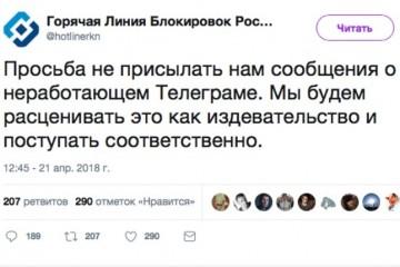 Российские ученые требуют немедленно пресечь «вредоносную деятельность» РКН