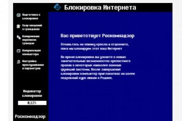 РКН начал разблокировку рунета