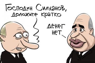 Правительство РФ не может занять денег на латание дыр в бюджете