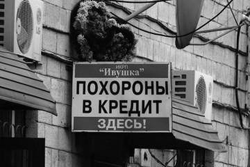Российские пенсионеры лезут в долговую петлю