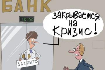 Российские банки в предкризисном состоянии
