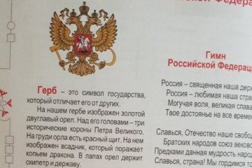 В Ульяновске герб РФ официально дополнили серпом и молотом