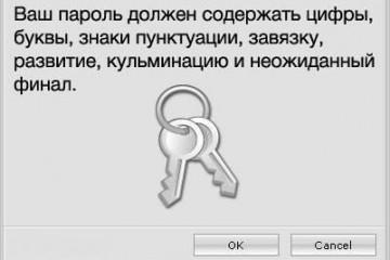 О безопасных паролях скоро можно будет позабыть