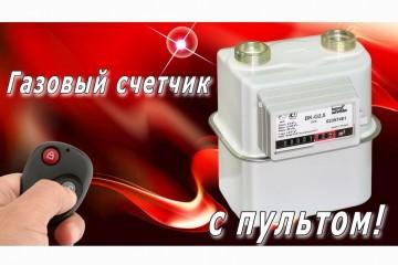 Россиян заставят покупать умные газовые счётчики по 5 тысяч рублей