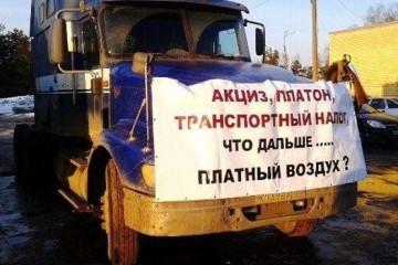 Ненавистный российским дальнобоям «Платон» клонировали