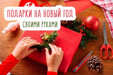 Большинству россиян на Новый Год подарят совсем не то