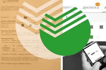 Переводы «Мобильного банка» получают двойники, Сбербанк бессилен