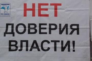 Разочарование россиян во власти поставило 13-летний антирекорд