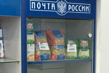 «Почта России» превращается в продовольственный магазин