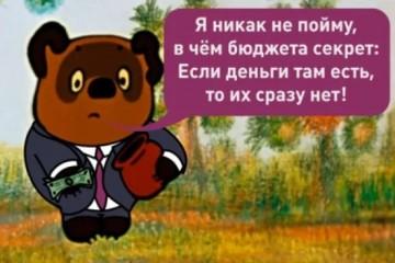 Новое правительство РФ в разы увеличило расходы