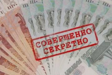 Деньги госбюджета РФ очень любят тишину